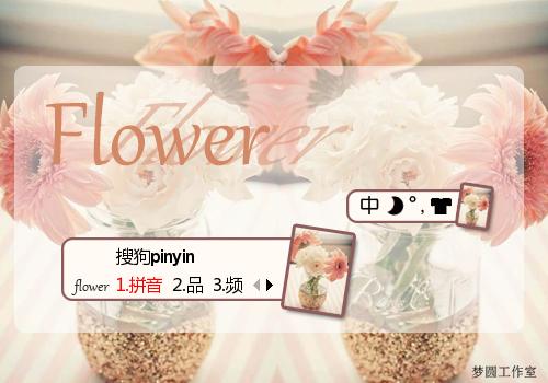 【梦圆工作室】flower
