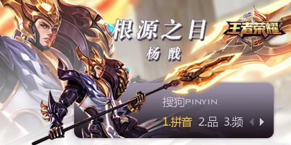 【王者荣耀】杨戬-根源之目