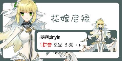 【鱼】花嫁尼禄