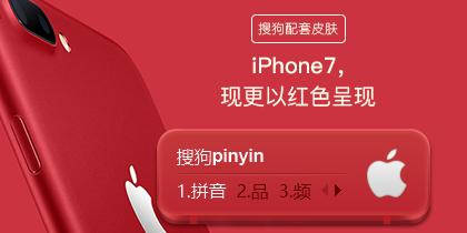 【竹子】中国红iPhone