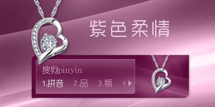 【景诺】紫色柔情