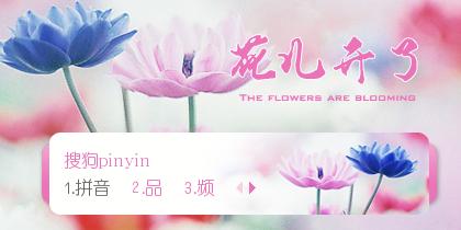 【景诺】花儿开了(3)