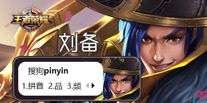 王者荣耀-刘备
