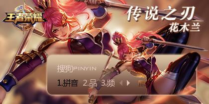 【王者荣耀】花木兰-传说之刃
