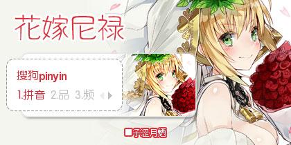 【子涩月魉】花嫁尼禄II