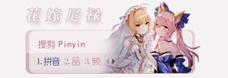 【先生】花嫁尼禄