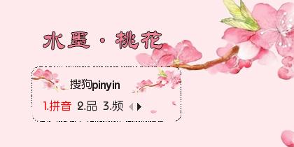 【鱼】水墨·桃花