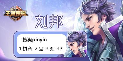 王者荣耀-刘邦