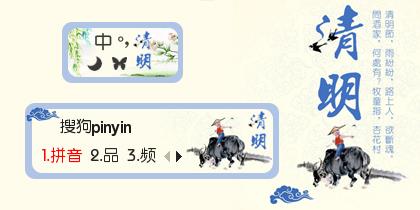 【鱼】清明节