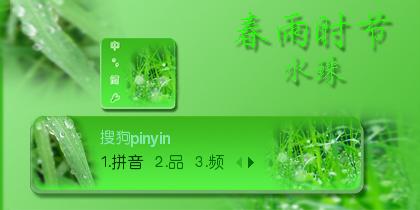 春雨时节&水珠