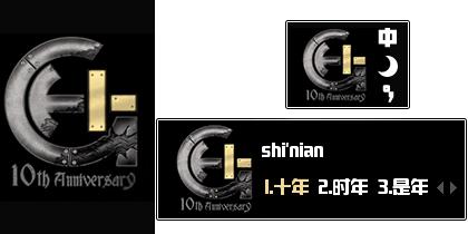 [追光韩庚]-十周年logo动态版