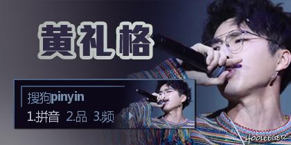 黄礼格【V5 in Macau】