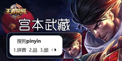 王者荣耀- 宫本武藏