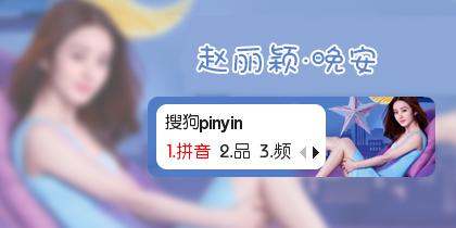 【鱼】赵丽颖·晚安