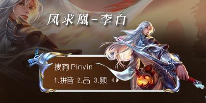 【先生】王者荣耀-李白(凤求凰)