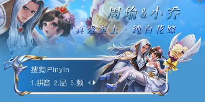 【先生】王者荣耀-周瑜&小乔