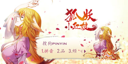 狐妖小红娘·涂山红红