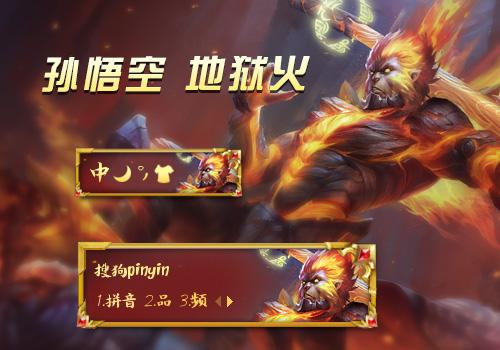 >> 【玩家投稿】王者荣耀—孙悟空地狱火