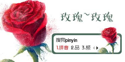 【鱼】玫瑰~玫瑰