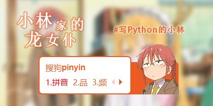 小林家的龙女仆-Python小林