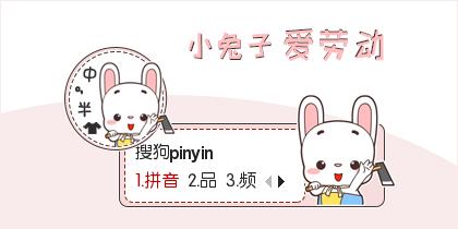 2017劳动节·小兔子爱劳动