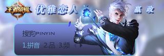 【王者荣耀】嬴政-优雅恋人