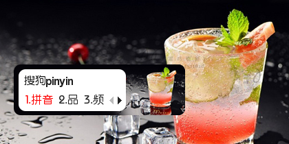 【鱼】冰爽冷饮