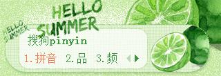 【以沫】hello summer