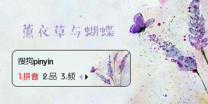 【鱼】薰衣草与蝴蝶