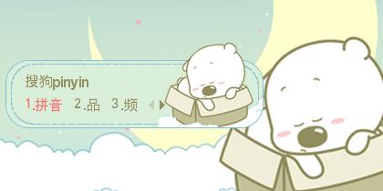 小囧熊.萌萌哒【陌离】