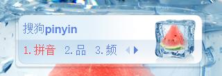 【雨欣】冰西瓜
