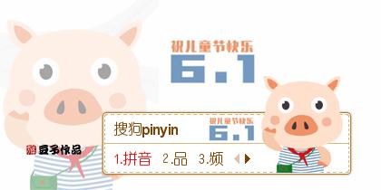 小猪·儿童节快乐