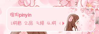 【SUNDAY】小姑凉