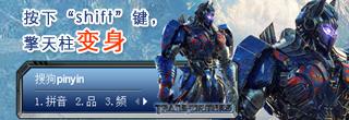 【先生】变形金刚5-最后的骑士