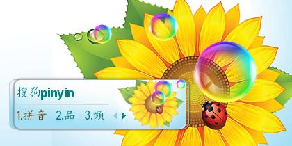 向日葵与七星瓢虫-动态