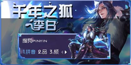 【玩家投稿】【羽】王者荣耀·李白-千年之狐