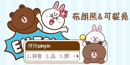 【晓】布朗熊&可妮兔