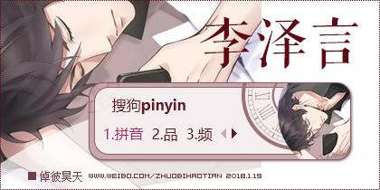 【玩家投稿】恋与制作人·李泽言