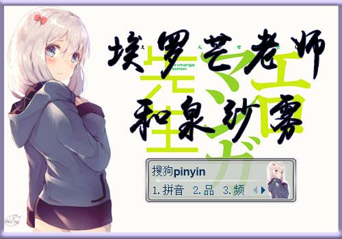 >> 【君】埃罗芒老师—和泉纱雾