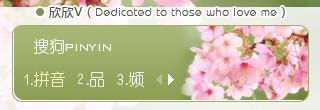 【欣欣】花开