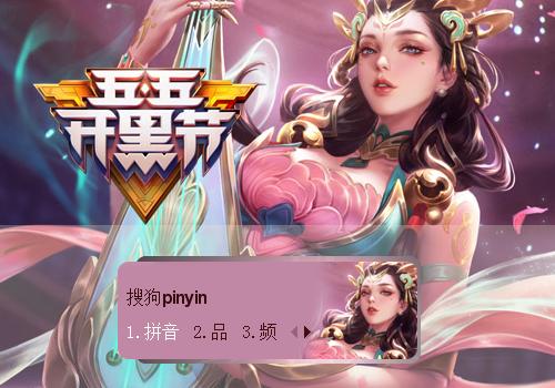 >> 王者荣耀杨玉环