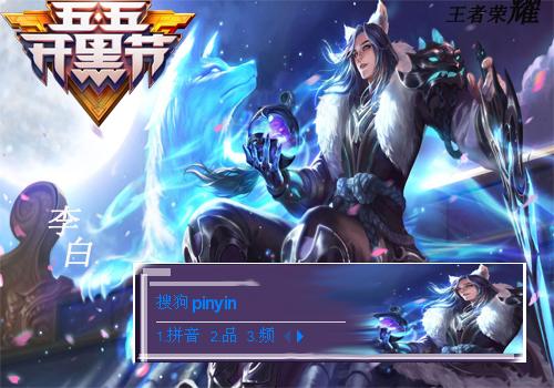 >> 王者荣耀-李白千年之狐