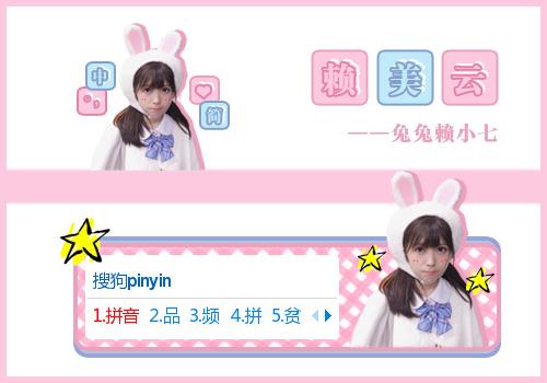 >> 【赖美云】兔兔赖小七