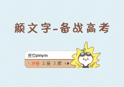 【颜文字】备战高考_搜狗输入法皮肤图片