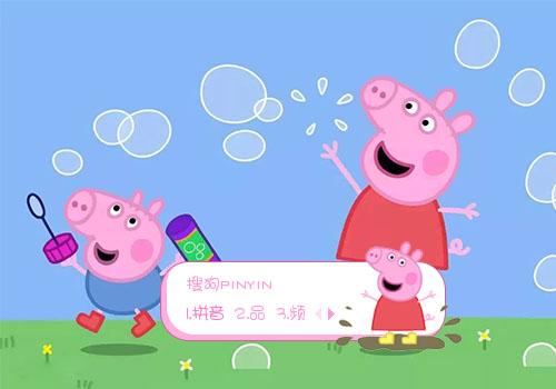 >> 小猪佩奇