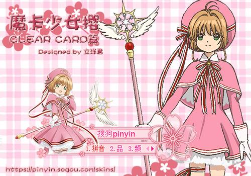 """在新作《魔卡少女樱:clear card篇》中,小樱在梦中遇见""""钥匙""""的指引下"""