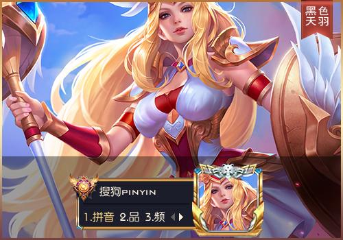 皮肤名称:【玩家投稿】【羽】王者荣耀·战争女神-雅典娜p1 皮肤类别