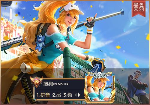 >> 【玩家投稿】【羽】王者榮耀·花木蘭-青春決賽季p1