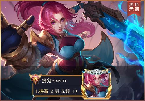 >> 【玩家投稿】【羽】王者荣耀·剑舞者-花木兰p1