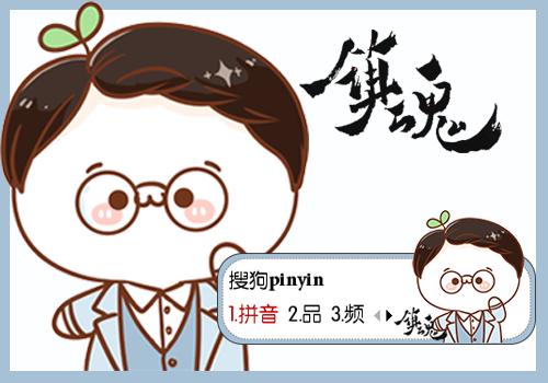 >> 【彤心】长草颜团子·q版沈巍